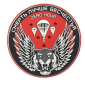 PVC patch for paintball zero hour
